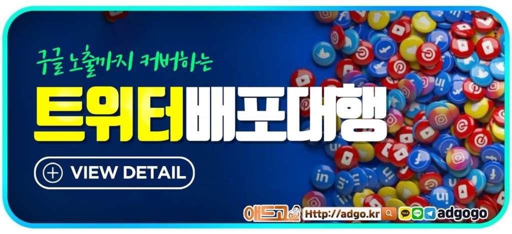 싱크대상판수리광고대행사트위터배포대행