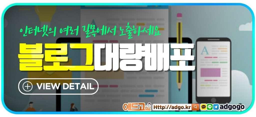 싱크대상판수리광고대행사블로그배포