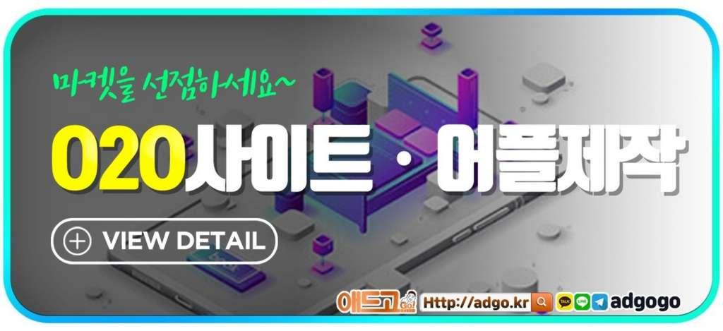 싱크대상판수리광고대행사판매대행